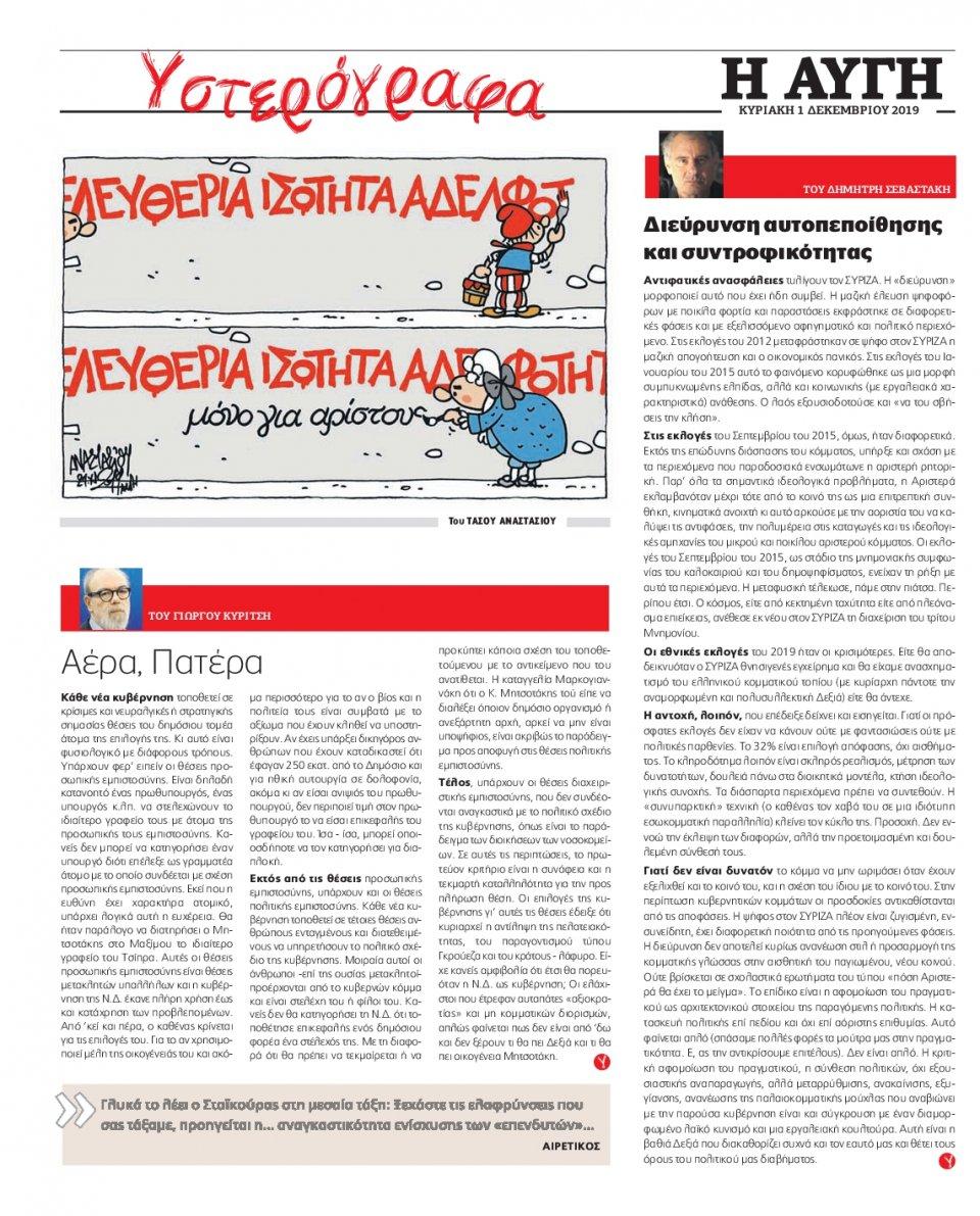 Οπισθόφυλλο Εφημερίδας - ΑΥΓΗ ΤΗΣ ΚΥΡΙΑΚΗΣ - 2019-12-01
