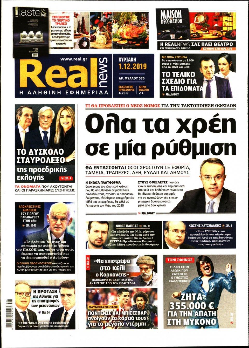Πρωτοσέλιδο Εφημερίδας - REAL NEWS - 2019-12-01