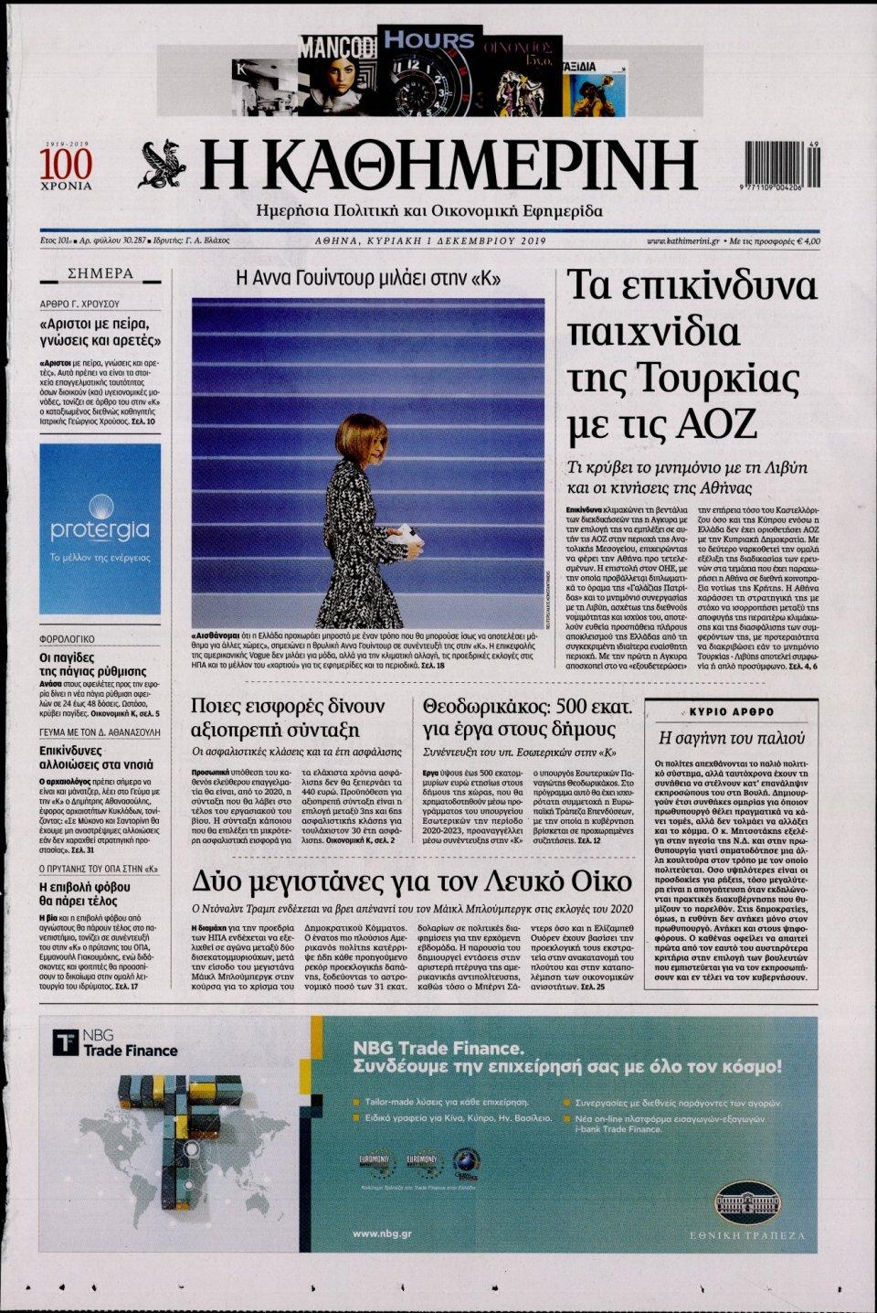 Πρωτοσέλιδο Εφημερίδας - ΚΑΘΗΜΕΡΙΝΗ  ΚΥΡΙΑΚΗΣ - 2019-12-01