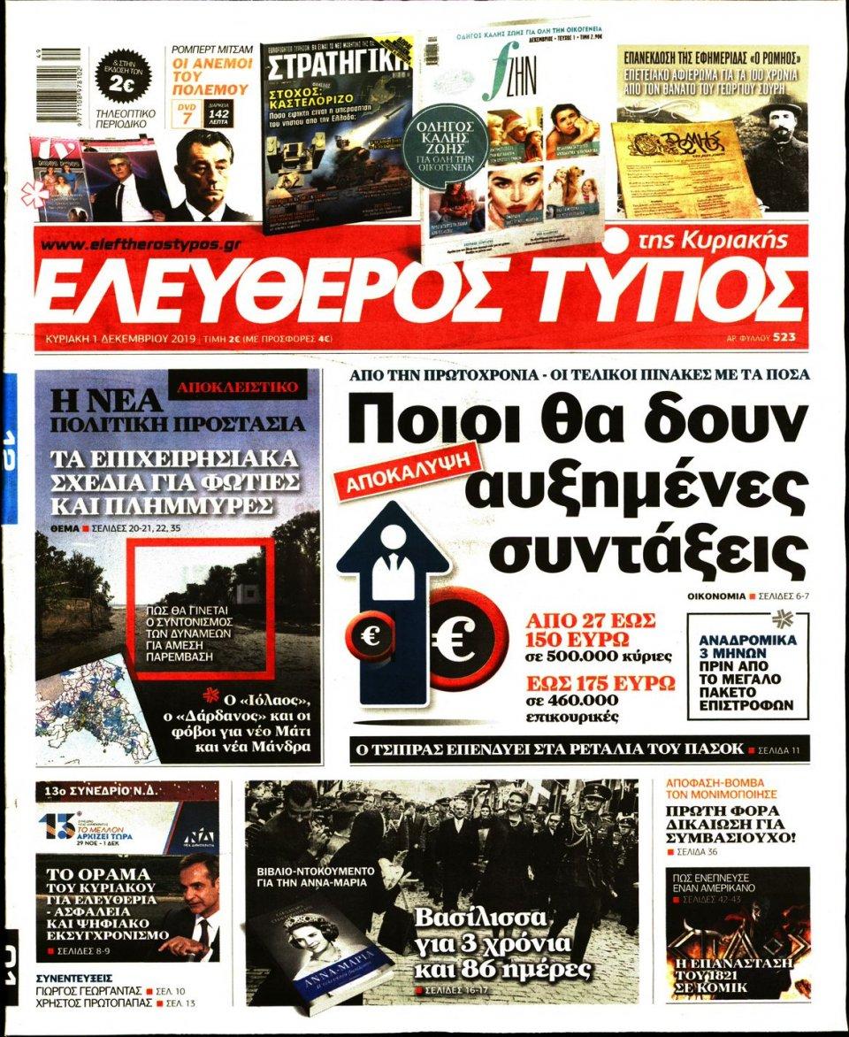 Πρωτοσέλιδο Εφημερίδας - ΕΛΕΥΘΕΡΟΣ ΤΥΠΟΣ  ΚΥΡΙΑΚΗΣ - 2019-12-01