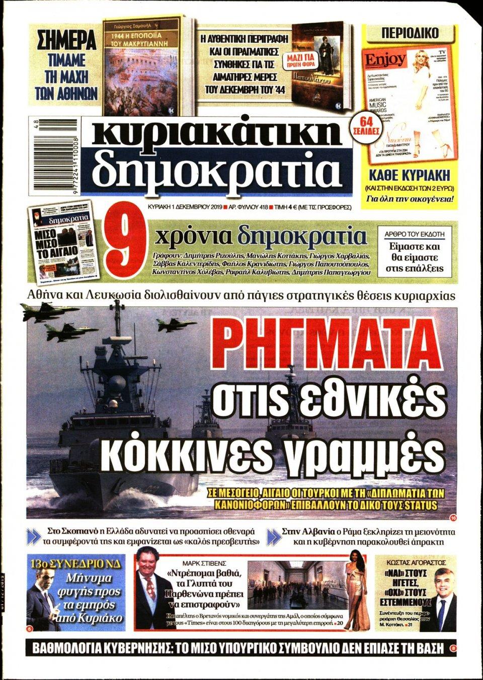 Πρωτοσέλιδο Εφημερίδας - ΚΥΡΙΑΚΑΤΙΚΗ ΔΗΜΟΚΡΑΤΙΑ  - 2019-12-01