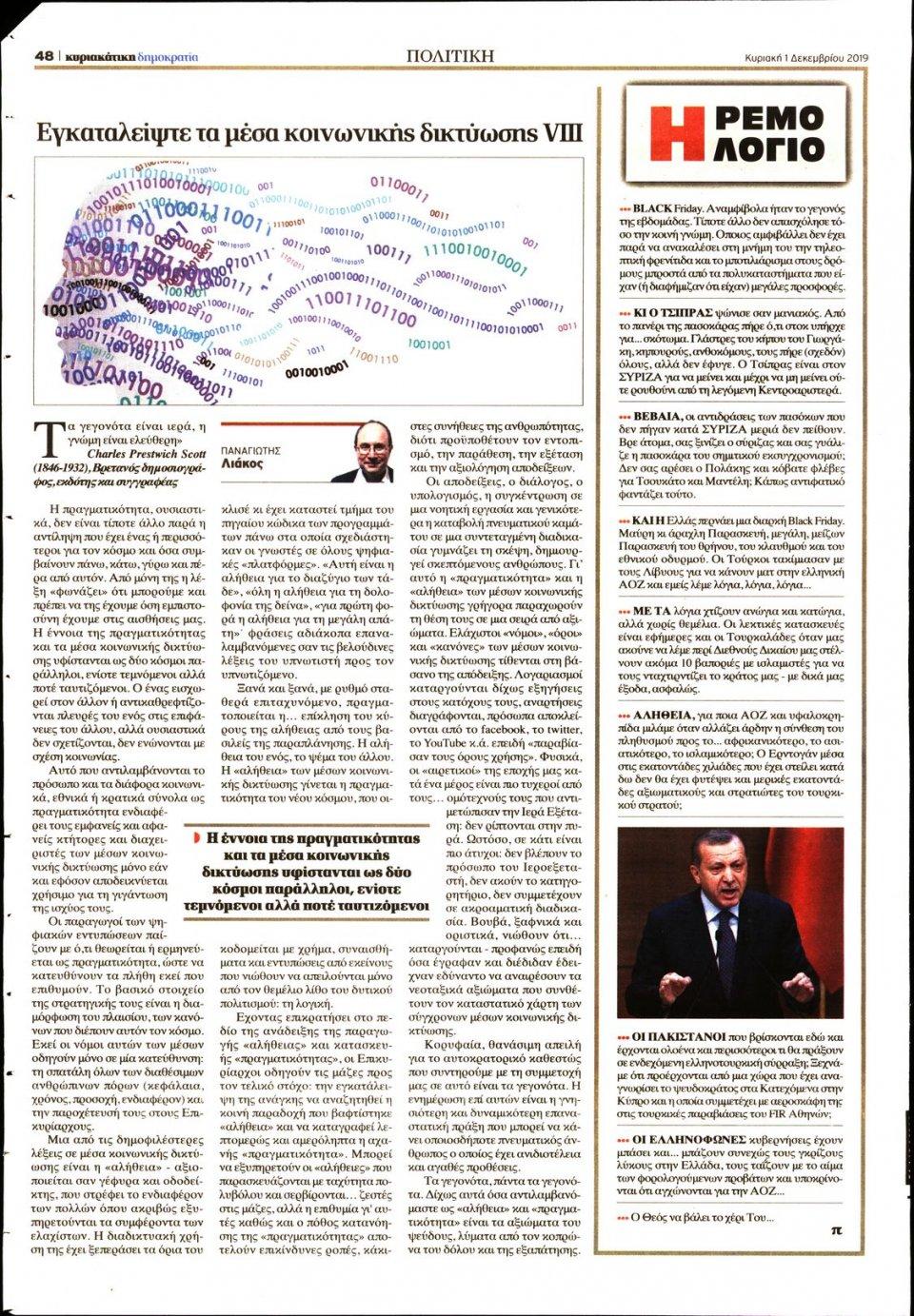 Οπισθόφυλλο Εφημερίδας - ΚΥΡΙΑΚΑΤΙΚΗ ΔΗΜΟΚΡΑΤΙΑ  - 2019-12-01