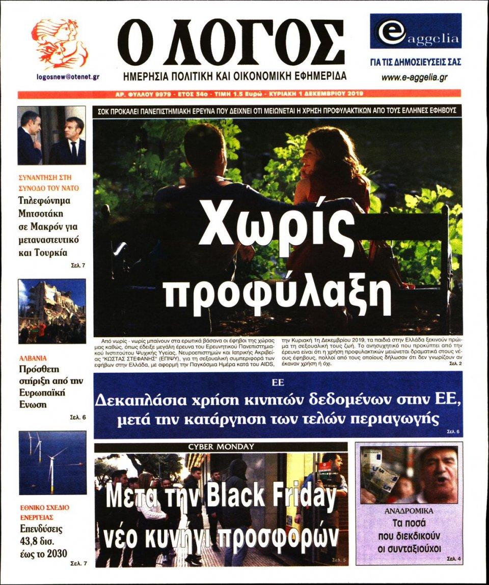 Πρωτοσέλιδο Εφημερίδας - Ο ΛΟΓΟΣ ΤΗΣ ΚΥΡΙΑΚΗΣ - 2019-12-01