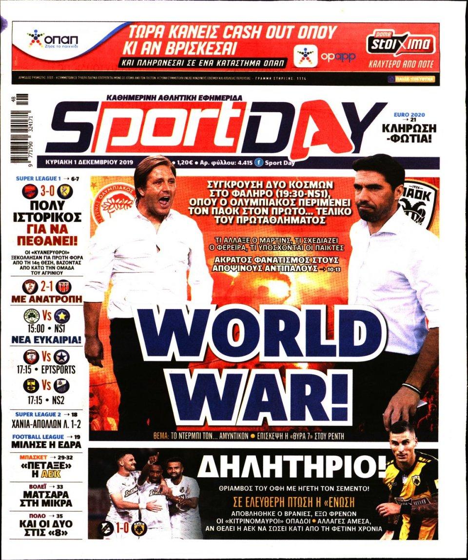 Πρωτοσέλιδο Εφημερίδας - SPORTDAY ΚΥΡΙΑΚΗΣ - 2019-12-01
