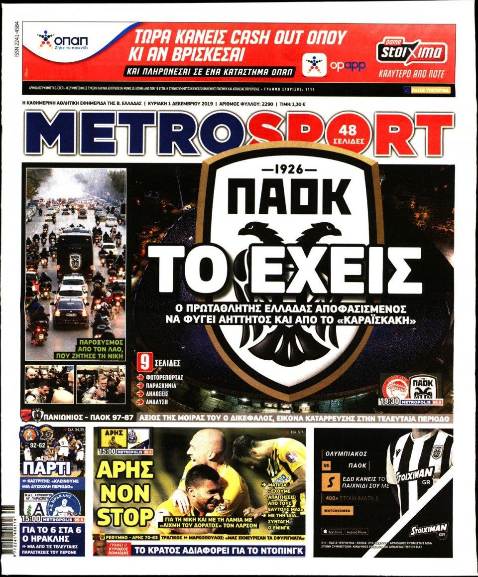 Πρωτοσέλιδο Εφημερίδας - METROSPORT - 2019-12-01