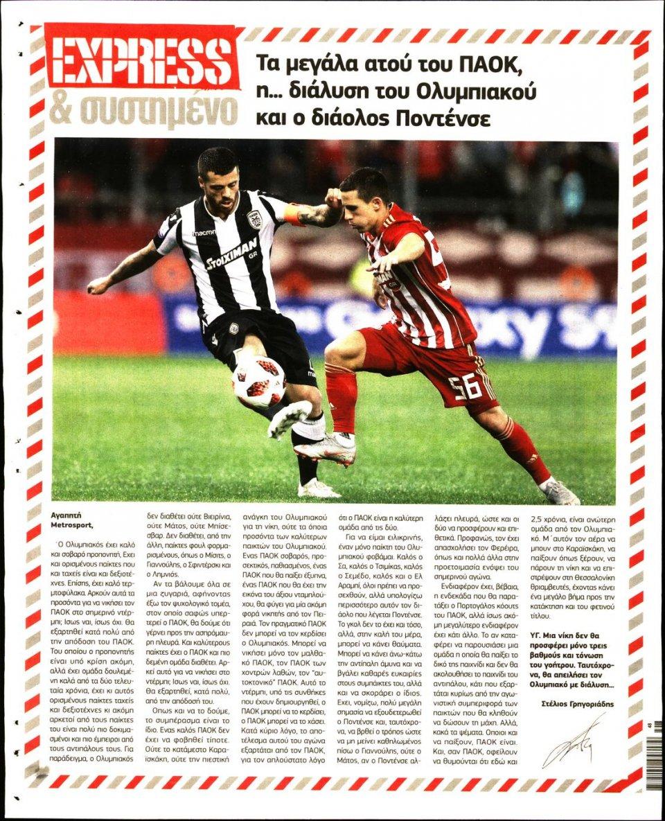 Οπισθόφυλλο Εφημερίδας - METROSPORT - 2019-12-01