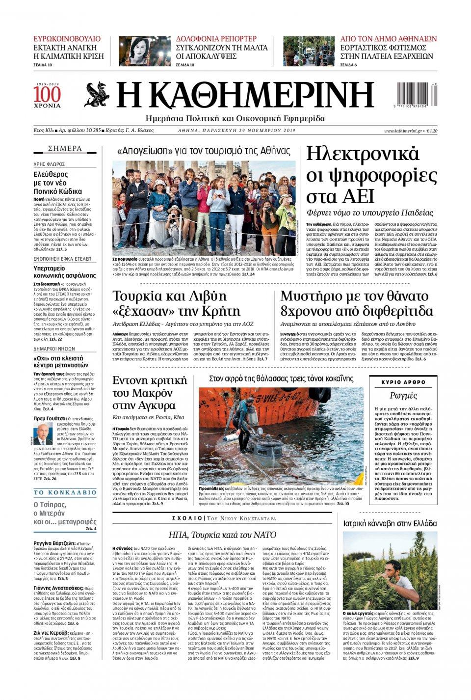 Πρωτοσέλιδο Εφημερίδας - ΚΑΘΗΜΕΡΙΝΗ - 2019-12-02