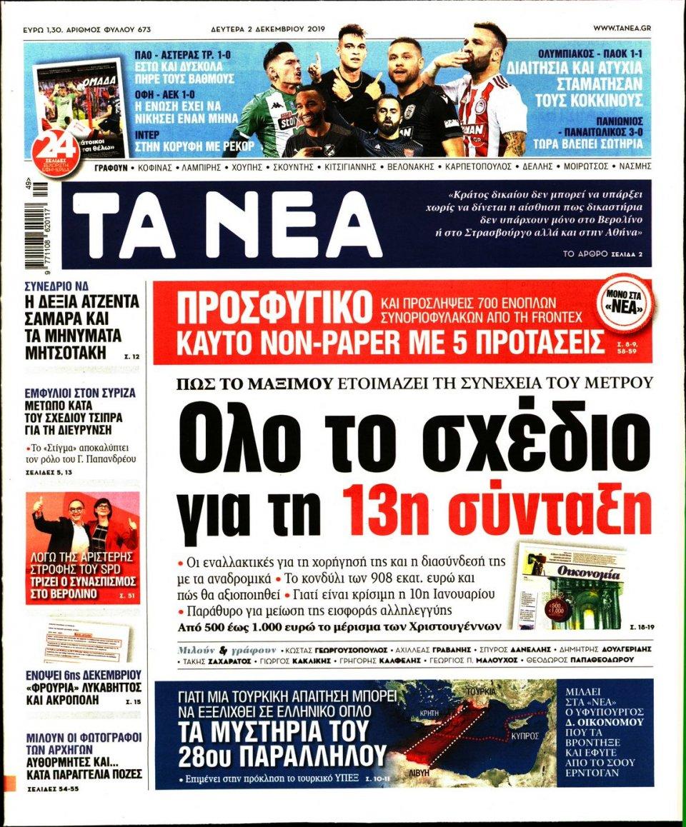 Πρωτοσέλιδο Εφημερίδας - ΤΑ ΝΕΑ - 2019-12-02