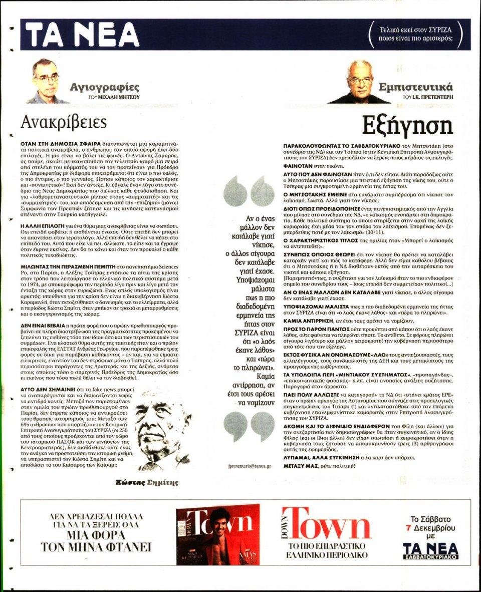 Οπισθόφυλλο Εφημερίδας - ΤΑ ΝΕΑ - 2019-12-02