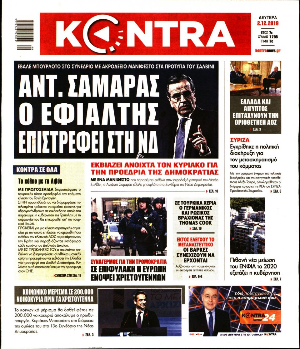 Πρωτοσέλιδο Εφημερίδας - KONTRA NEWS - 2019-12-02