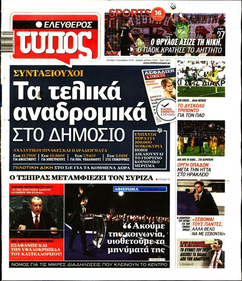 Πρωτοσέλιδο Εφημερίδας - ΕΛΕΥΘΕΡΟΣ ΤΥΠΟΣ - 2019-12-02