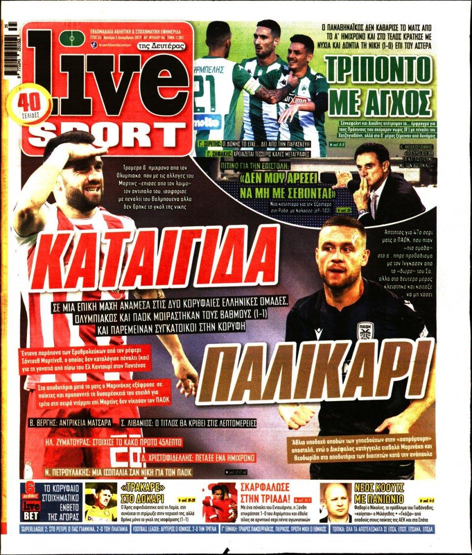 Πρωτοσέλιδο Εφημερίδας - LIVE SPORT - 2019-12-02