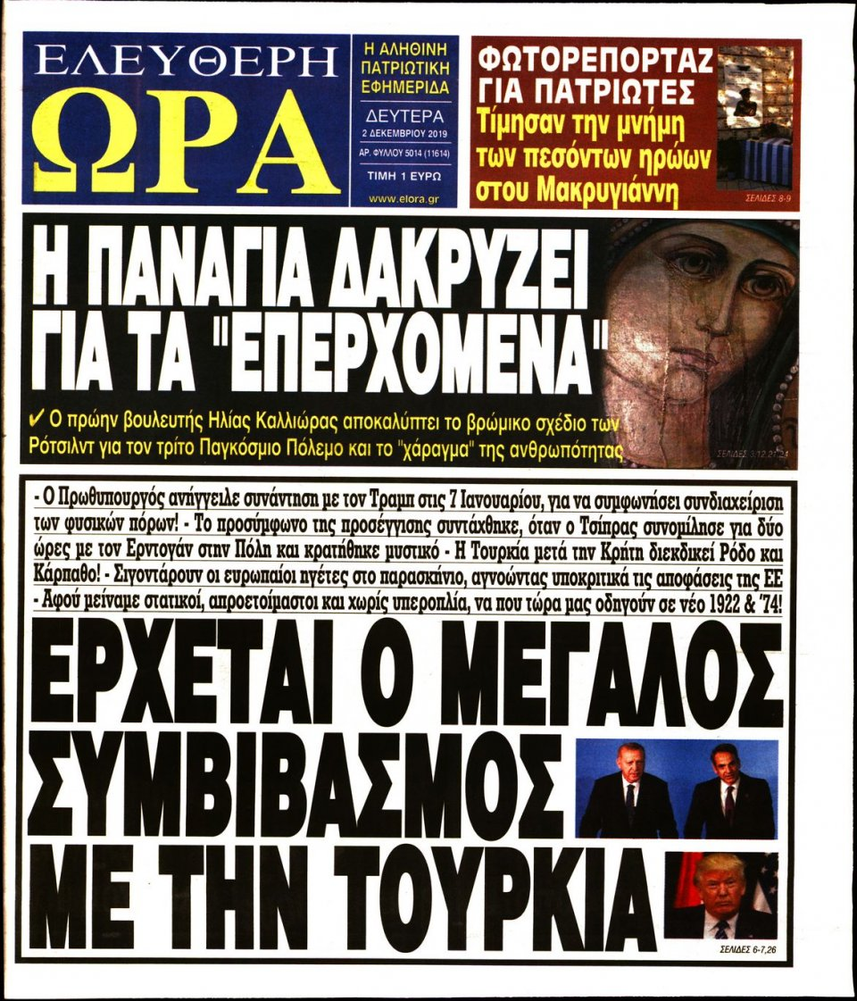 Πρωτοσέλιδο Εφημερίδας - ΕΛΕΥΘΕΡΗ ΩΡΑ - 2019-12-02