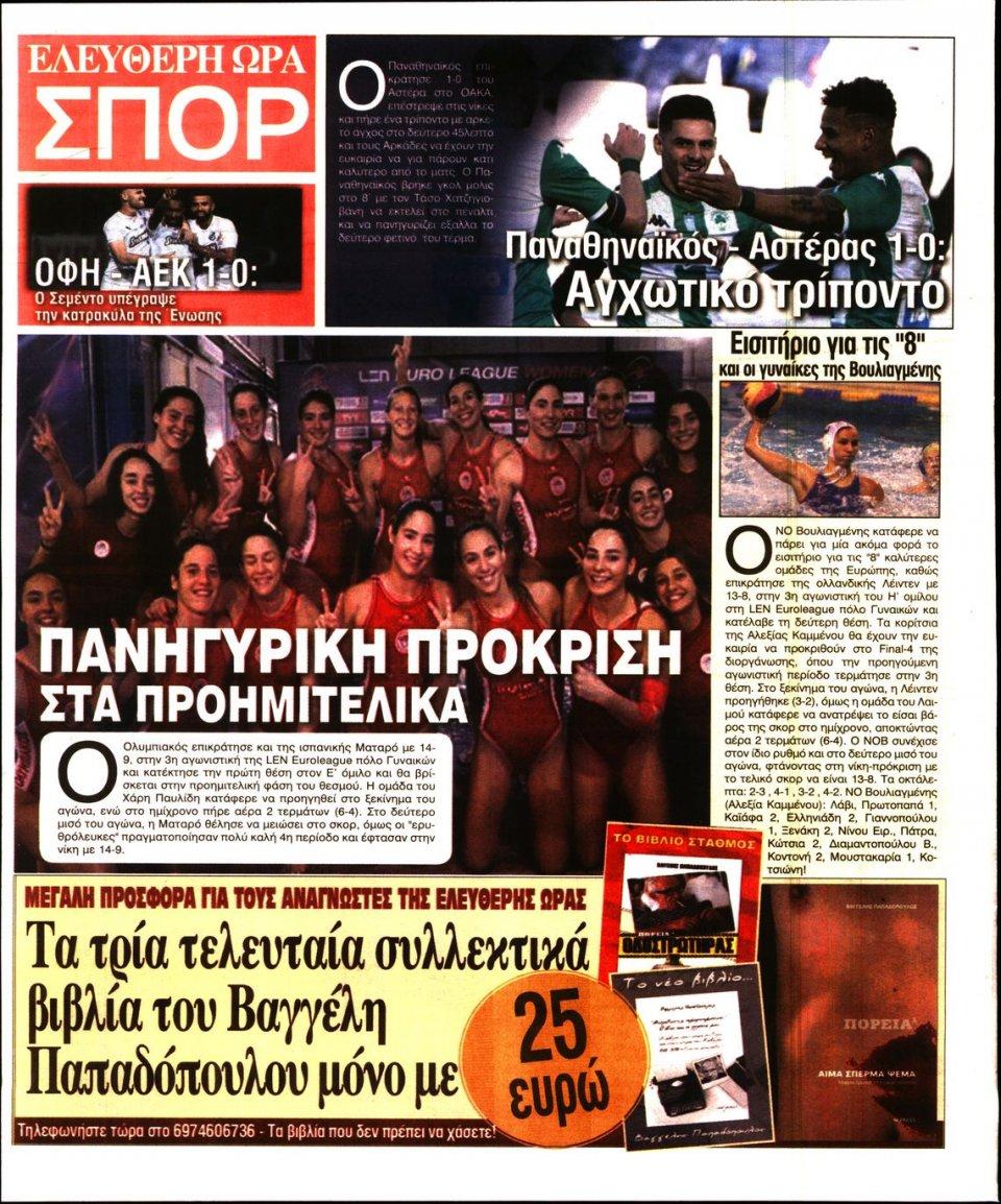 Οπισθόφυλλο Εφημερίδας - ΕΛΕΥΘΕΡΗ ΩΡΑ - 2019-12-02