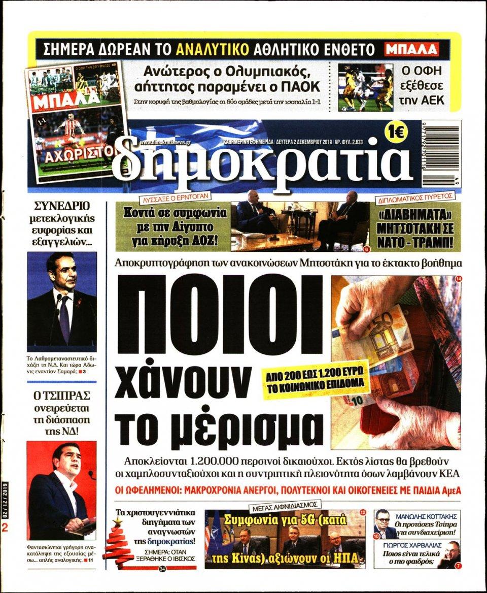 Πρωτοσέλιδο Εφημερίδας - ΔΗΜΟΚΡΑΤΙΑ - 2019-12-02