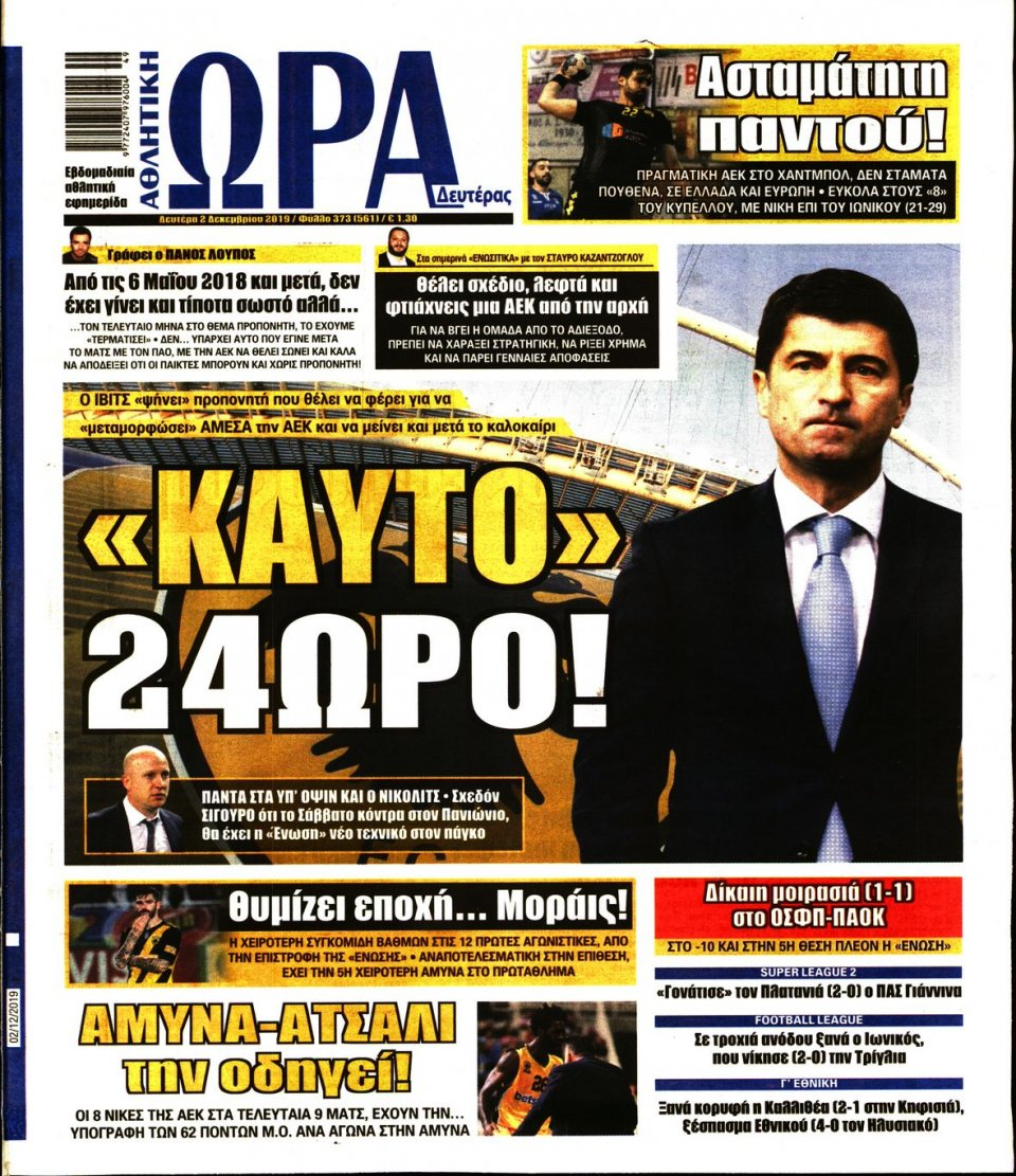 Πρωτοσέλιδο Εφημερίδας - ΩΡΑ ΤΩΝ ΣΠΟΡ - 2019-12-02