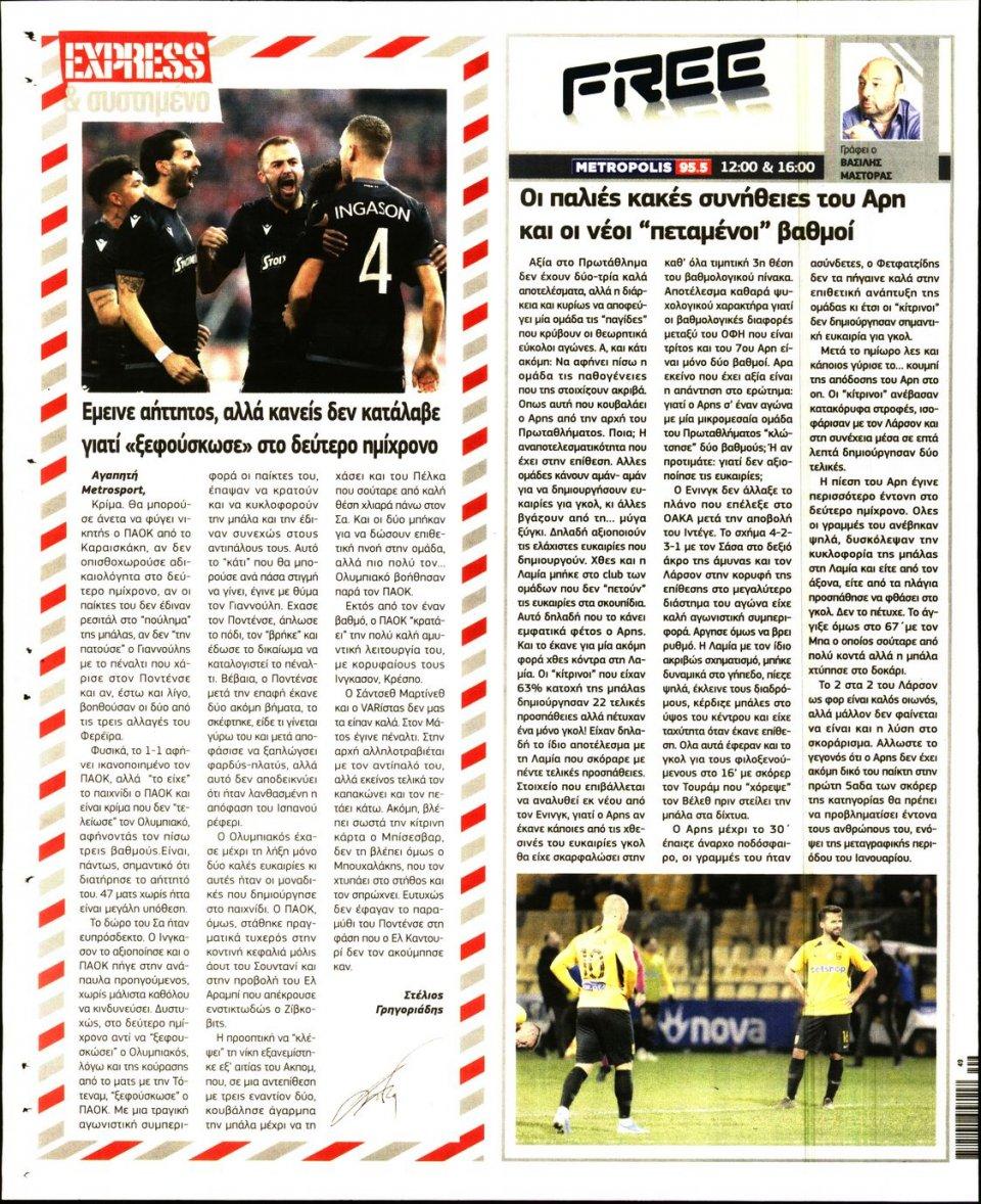 Οπισθόφυλλο Εφημερίδας - METROSPORT - 2019-12-02