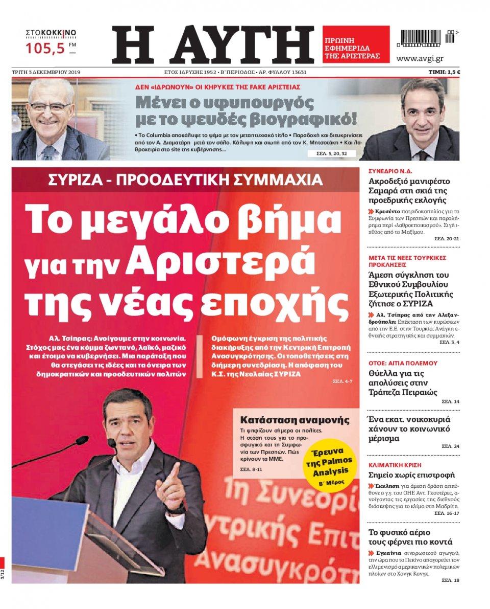 Πρωτοσέλιδο Εφημερίδας - ΑΥΓΗ - 2019-12-03