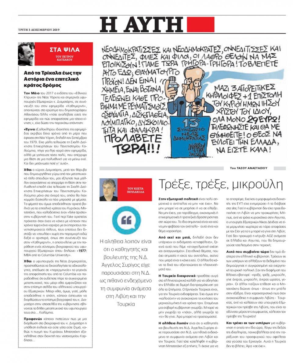 Οπισθόφυλλο Εφημερίδας - ΑΥΓΗ - 2019-12-03