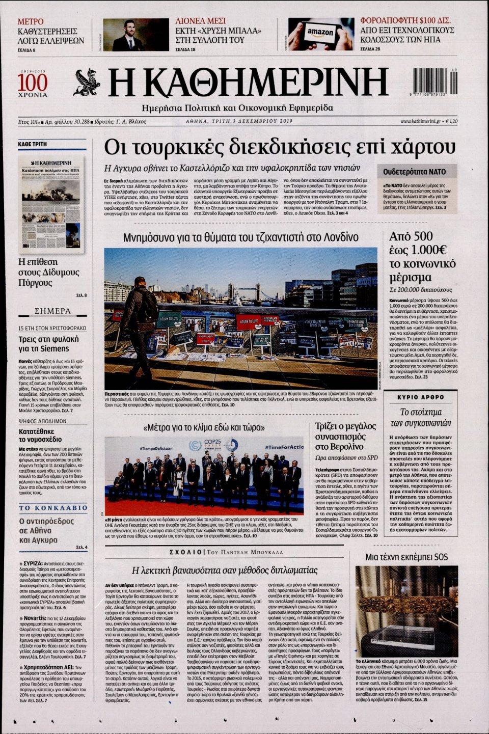 Πρωτοσέλιδο Εφημερίδας - ΚΑΘΗΜΕΡΙΝΗ - 2019-12-03