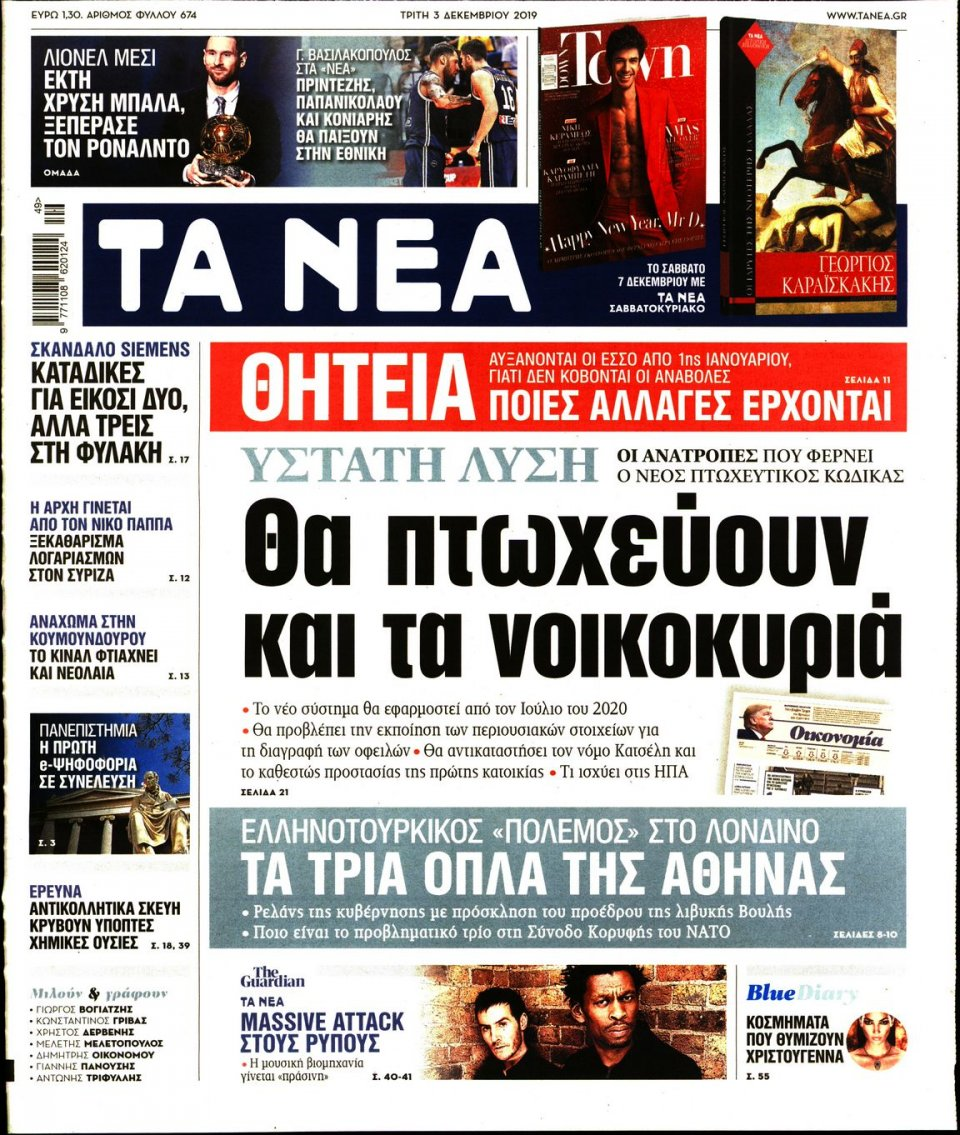 Πρωτοσέλιδο Εφημερίδας - ΤΑ ΝΕΑ - 2019-12-03