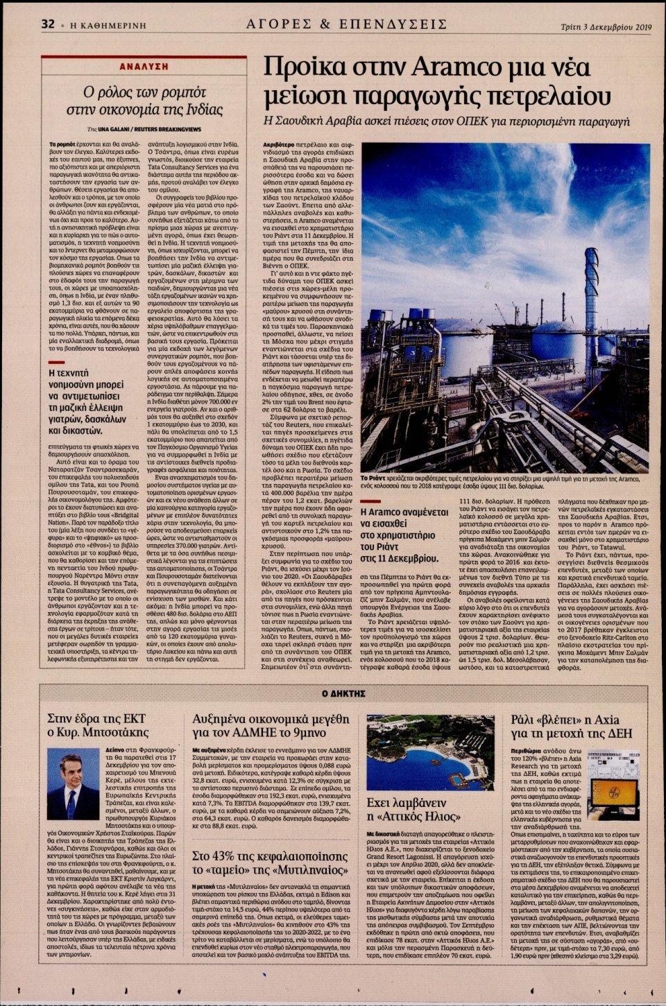 Οπισθόφυλλο Εφημερίδας - ΚΑΘΗΜΕΡΙΝΗ - 2019-12-03