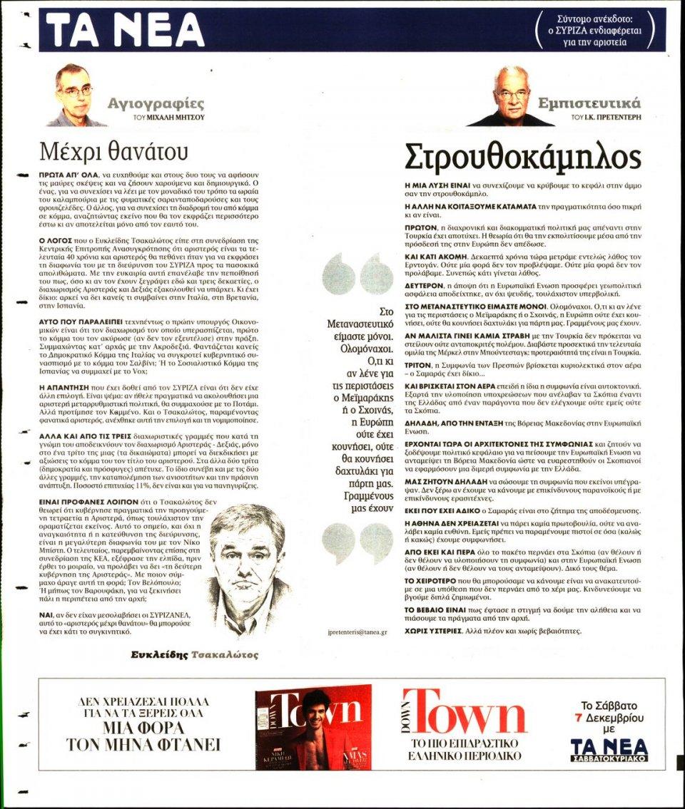 Οπισθόφυλλο Εφημερίδας - ΤΑ ΝΕΑ - 2019-12-03