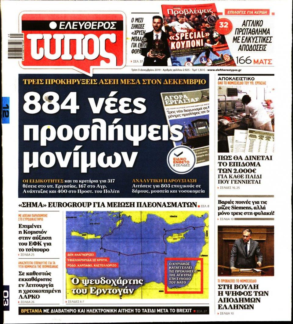 Πρωτοσέλιδο Εφημερίδας - ΕΛΕΥΘΕΡΟΣ ΤΥΠΟΣ - 2019-12-03
