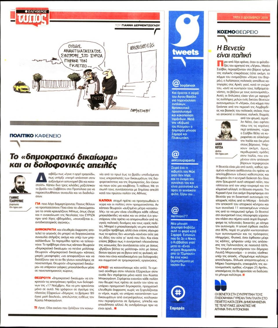 Οπισθόφυλλο Εφημερίδας - ΕΛΕΥΘΕΡΟΣ ΤΥΠΟΣ - 2019-12-03