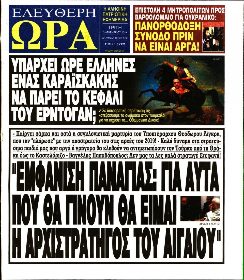 Πρωτοσέλιδο Εφημερίδας - ΕΛΕΥΘΕΡΗ ΩΡΑ - 2019-12-03