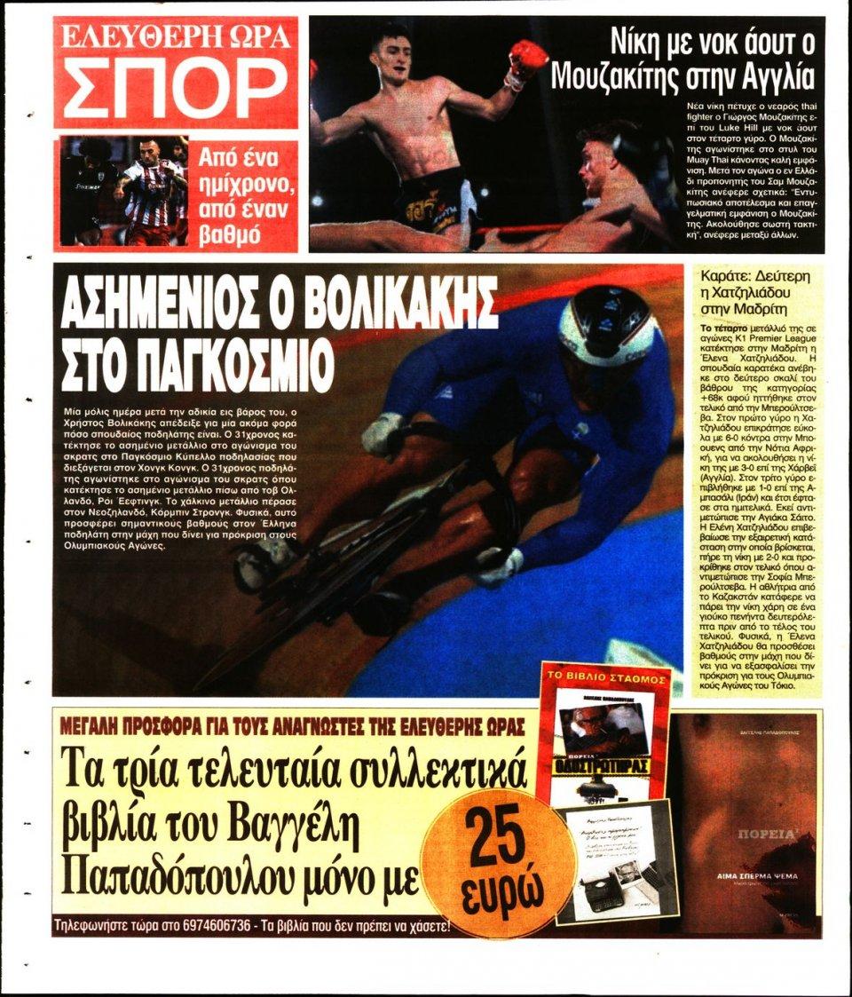 Οπισθόφυλλο Εφημερίδας - ΕΛΕΥΘΕΡΗ ΩΡΑ - 2019-12-03