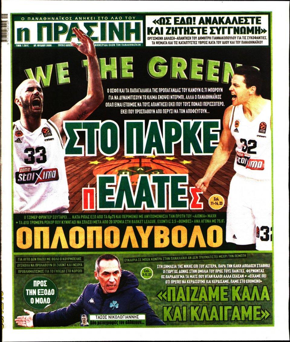 Πρωτοσέλιδο Εφημερίδας - ΠΡΑΣΙΝΗ - 2019-12-03