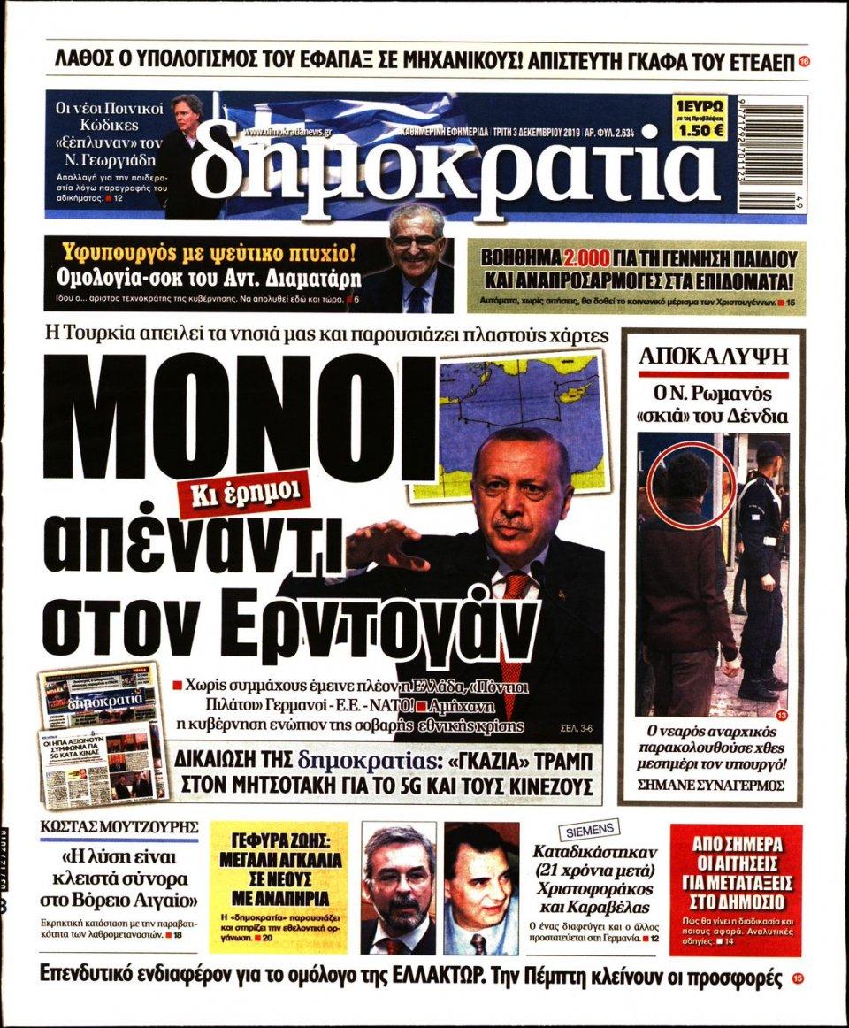 Πρωτοσέλιδο Εφημερίδας - ΔΗΜΟΚΡΑΤΙΑ - 2019-12-03