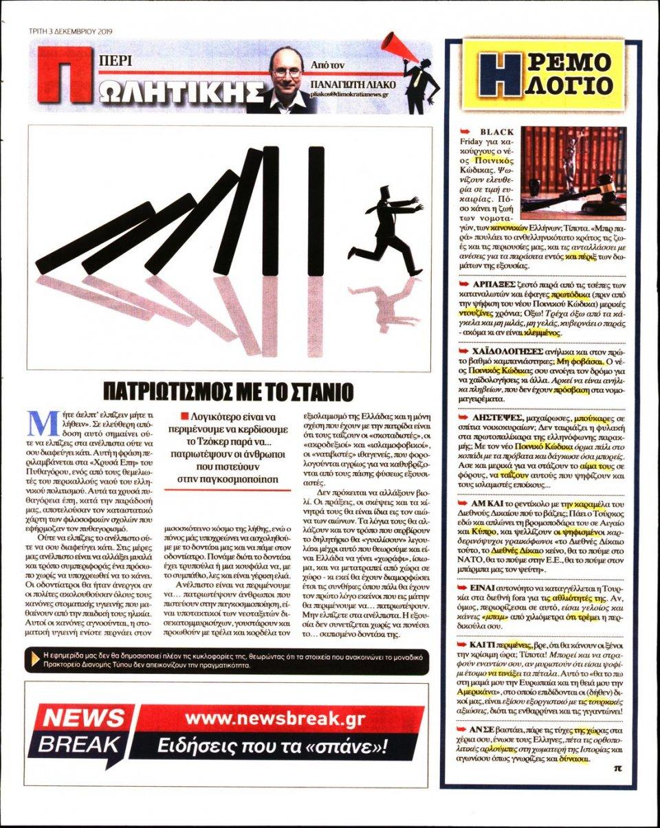 Οπισθόφυλλο Εφημερίδας - ΔΗΜΟΚΡΑΤΙΑ - 2019-12-03