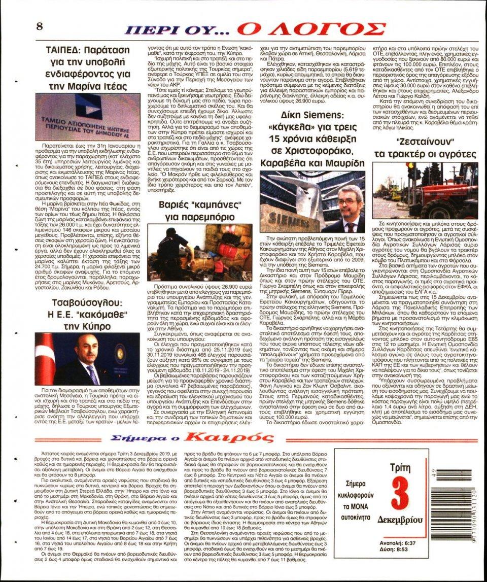 Οπισθόφυλλο Εφημερίδας - Ο ΛΟΓΟΣ - 2019-12-03