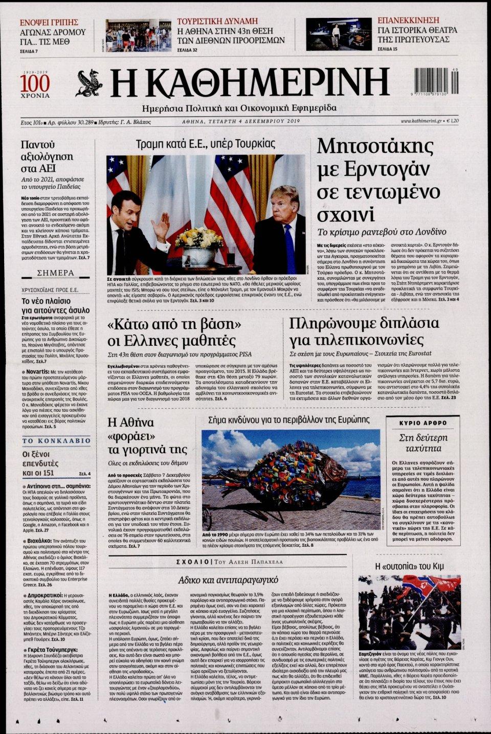 Πρωτοσέλιδο Εφημερίδας - ΚΑΘΗΜΕΡΙΝΗ - 2019-12-04
