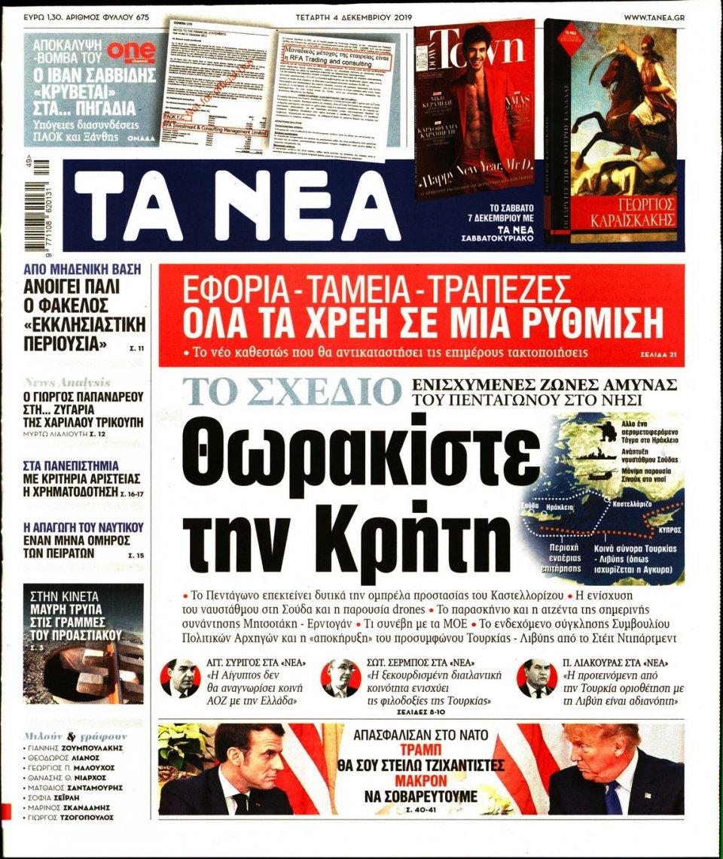 Πρωτοσέλιδο Εφημερίδας - ΤΑ ΝΕΑ - 2019-12-04