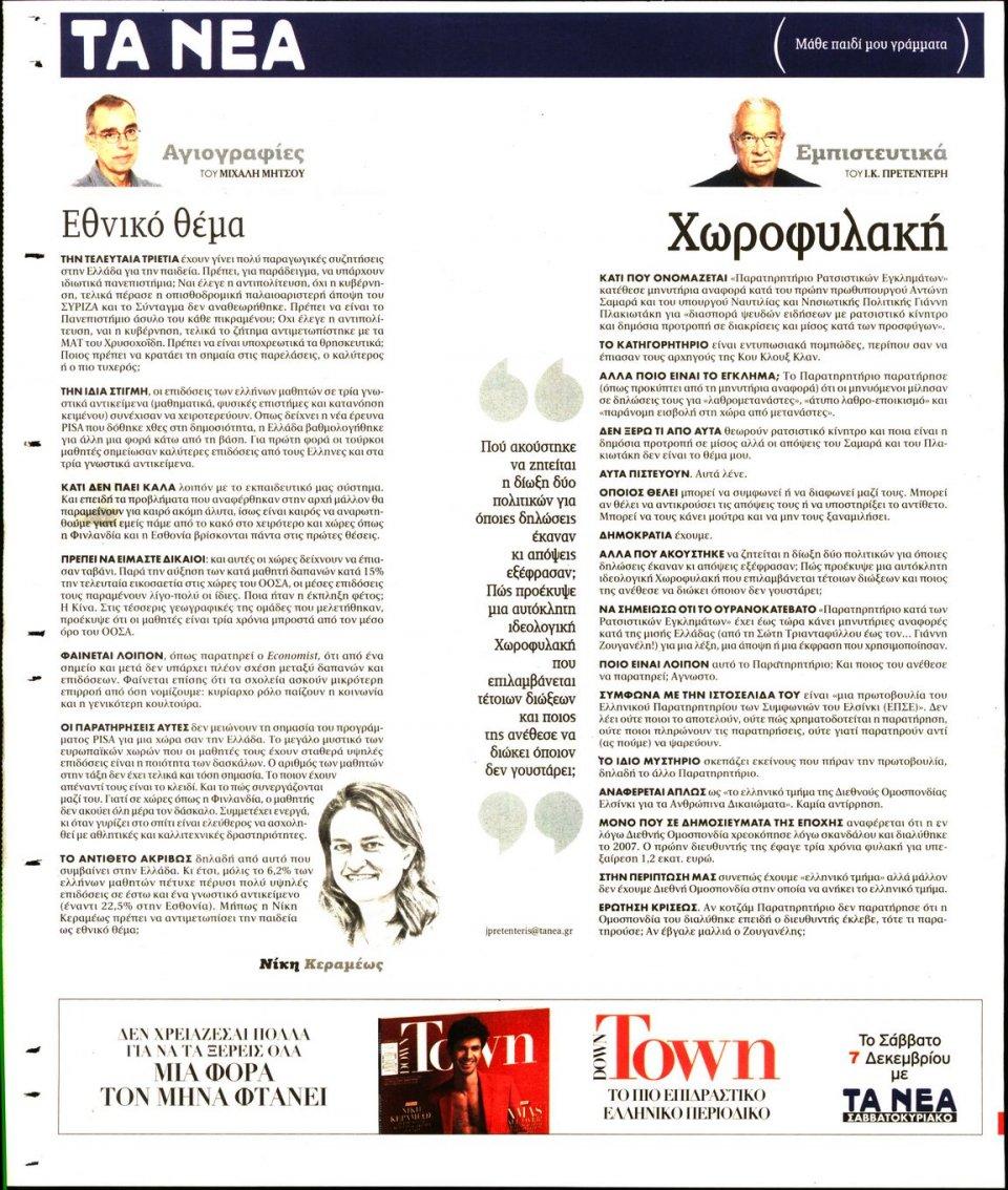 Οπισθόφυλλο Εφημερίδας - ΤΑ ΝΕΑ - 2019-12-04
