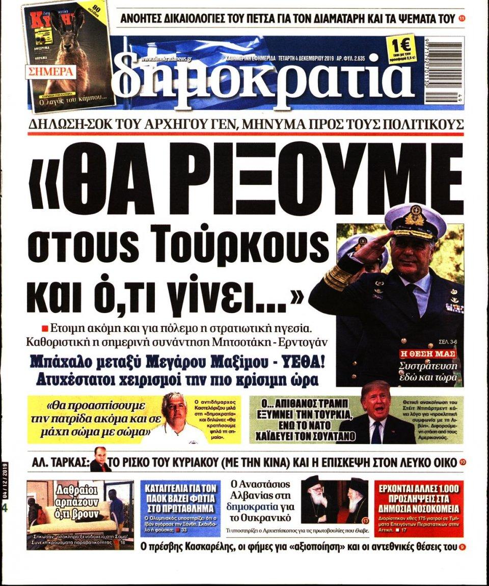 Πρωτοσέλιδο Εφημερίδας - ΔΗΜΟΚΡΑΤΙΑ - 2019-12-04