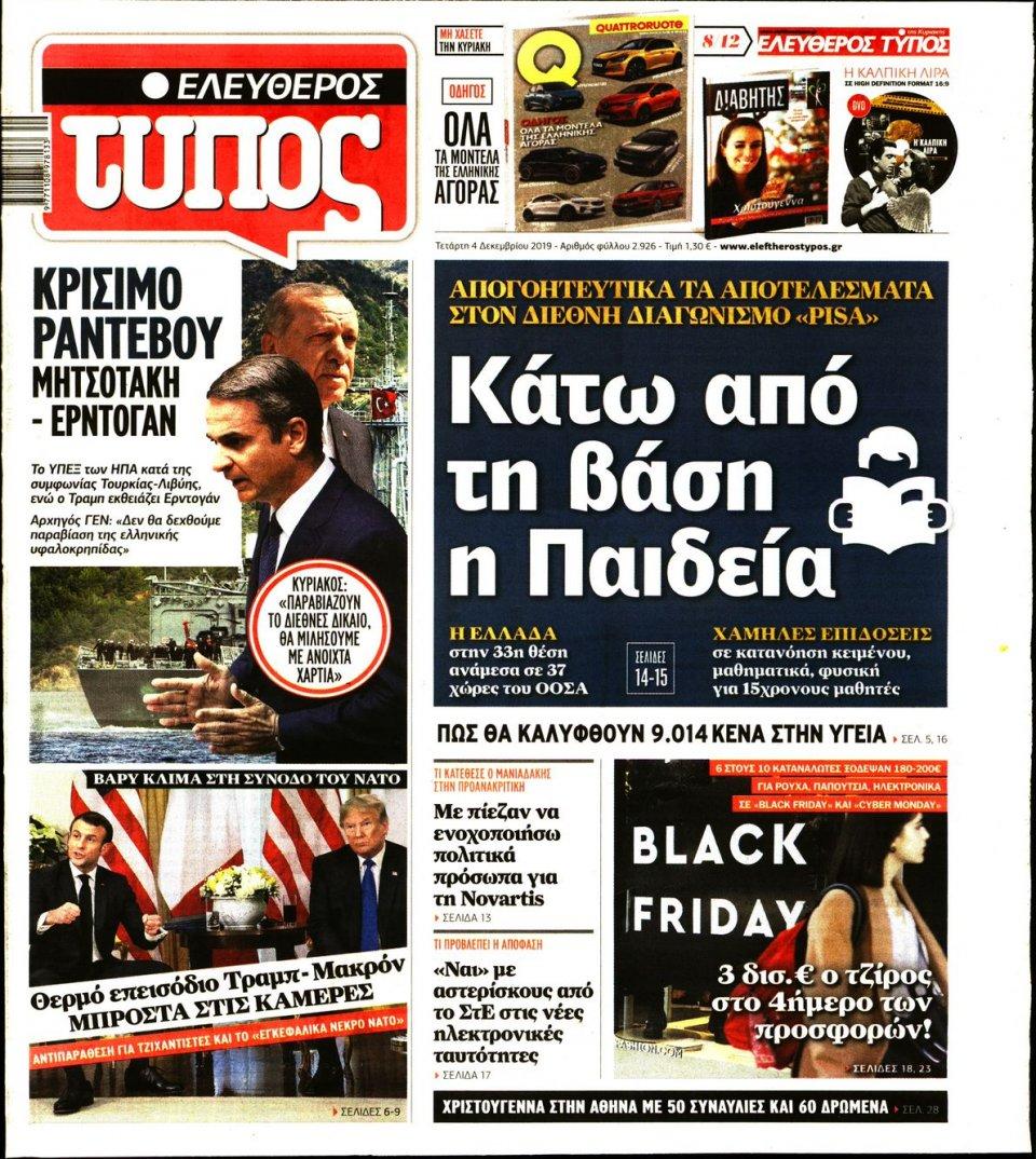 Πρωτοσέλιδο Εφημερίδας - ΕΛΕΥΘΕΡΟΣ ΤΥΠΟΣ - 2019-12-04