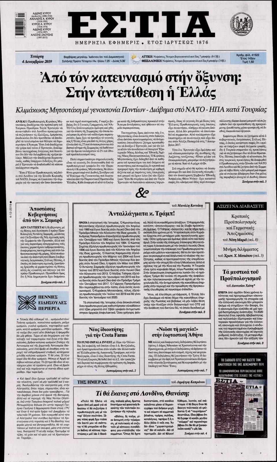 Πρωτοσέλιδο Εφημερίδας - ΕΣΤΙΑ - 2019-12-04