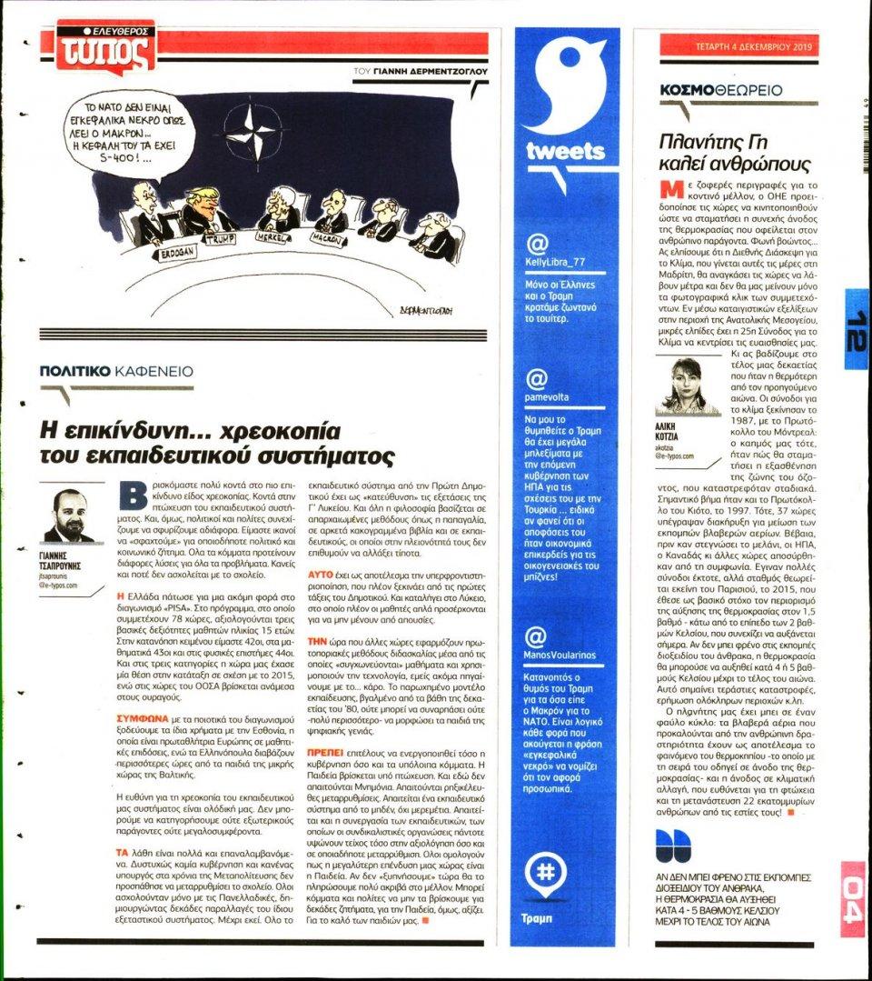 Οπισθόφυλλο Εφημερίδας - ΕΛΕΥΘΕΡΟΣ ΤΥΠΟΣ - 2019-12-04