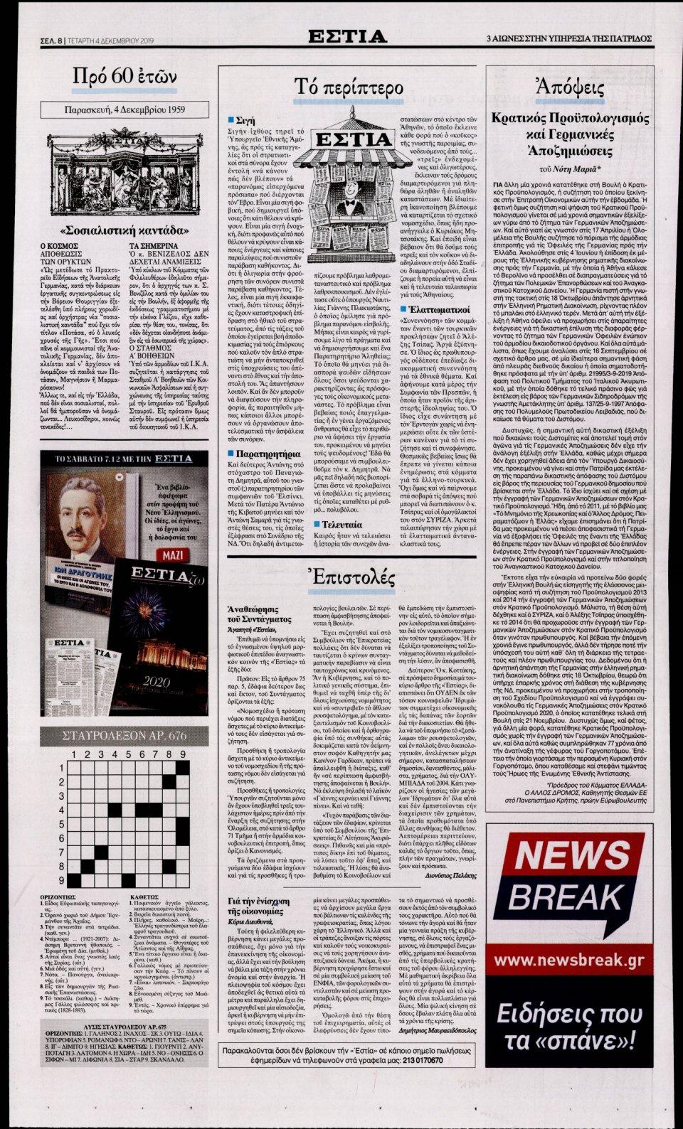 Οπισθόφυλλο Εφημερίδας - ΕΣΤΙΑ - 2019-12-04