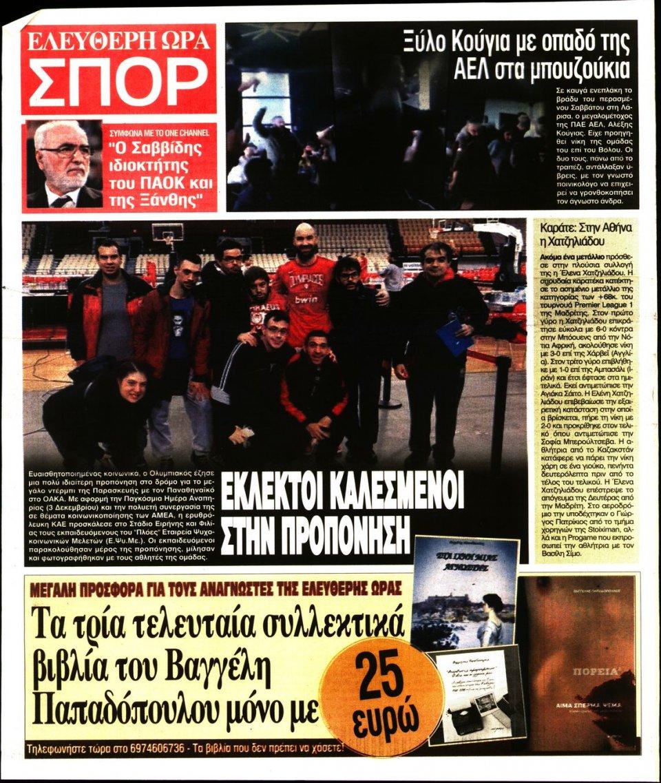 Οπισθόφυλλο Εφημερίδας - ΕΛΕΥΘΕΡΗ ΩΡΑ - 2019-12-04