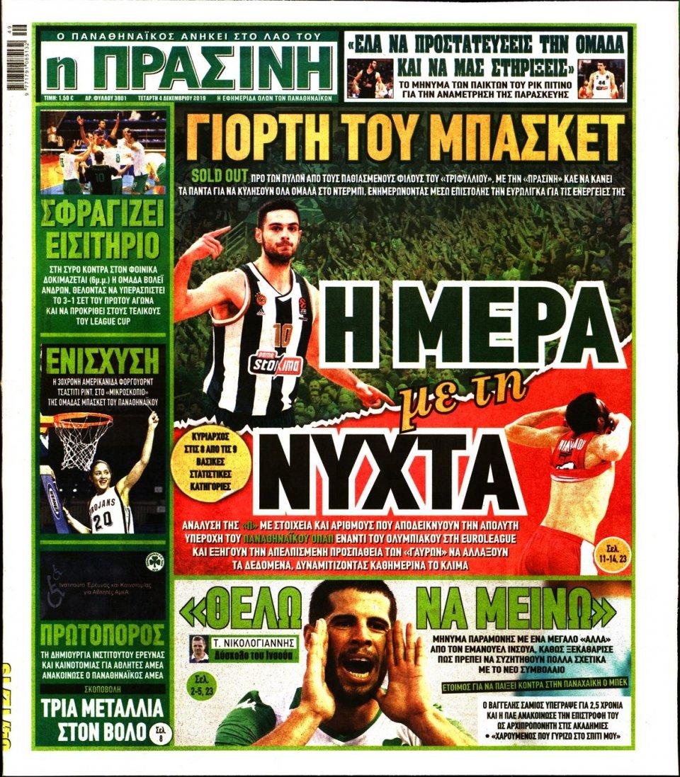 Πρωτοσέλιδο Εφημερίδας - ΠΡΑΣΙΝΗ - 2019-12-04