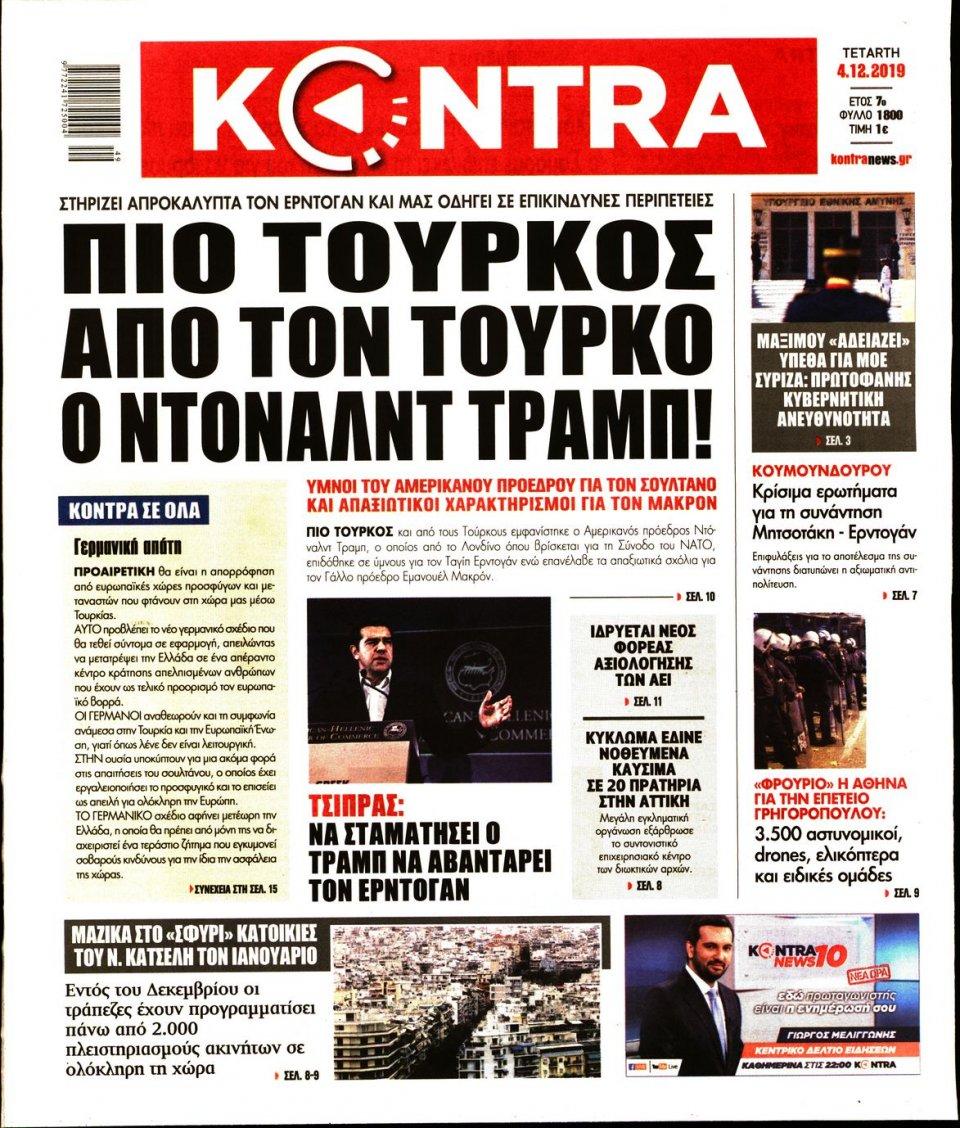 Πρωτοσέλιδο Εφημερίδας - KONTRA NEWS - 2019-12-04