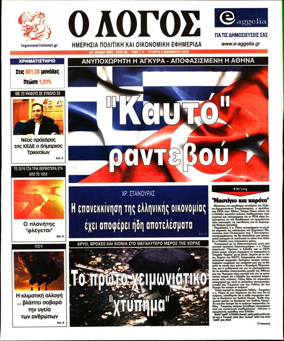 Πρωτοσέλιδο Εφημερίδας - Ο ΛΟΓΟΣ - 2019-12-04