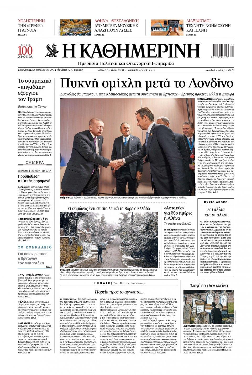 Πρωτοσέλιδο Εφημερίδας - ΚΑΘΗΜΕΡΙΝΗ - 2019-12-05