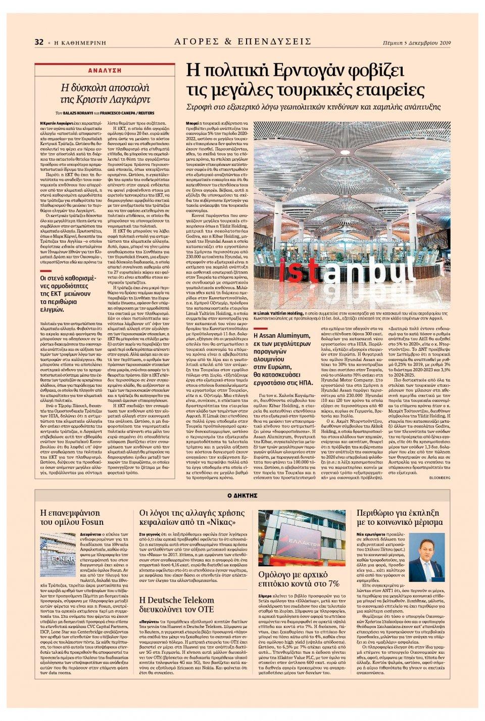Οπισθόφυλλο Εφημερίδας - ΚΑΘΗΜΕΡΙΝΗ - 2019-12-05