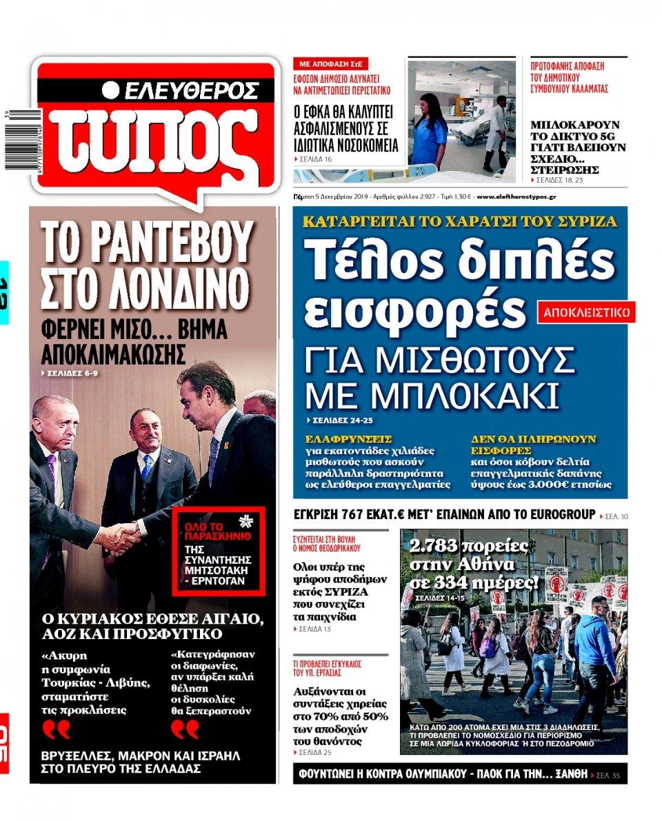 Πρωτοσέλιδο Εφημερίδας - ΕΛΕΥΘΕΡΟΣ ΤΥΠΟΣ - 2019-12-05